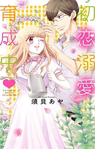 初恋溺愛育成中 (1巻 全巻)