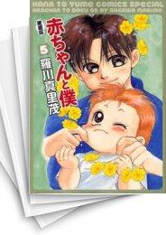 【中古】赤ちゃんと僕 [愛蔵版] (1-9巻) 漫画