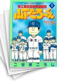 【中古】県立海空高校野球部員山下たろーくん [B6版] (1-13巻) 漫画