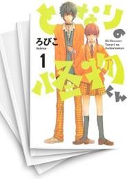 【中古】となりの怪物くん (1-13巻) 漫画