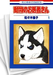 【中古】動物のお医者さん [新書版] (1-12巻) 漫画