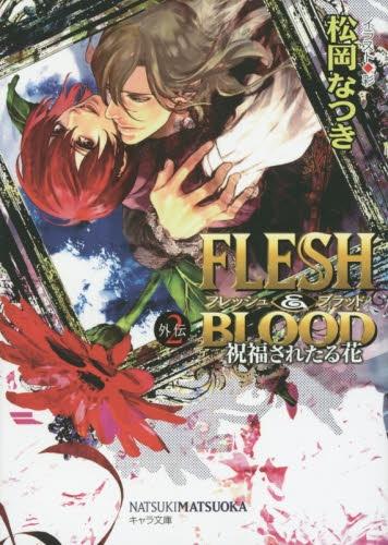 【ライトノベル】FLESH & BLOOD外伝 漫画