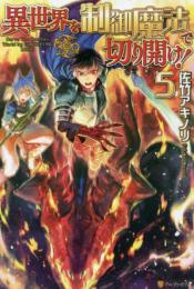 【ライトノベル】異世界を制御魔法で切り開け!(全5冊)