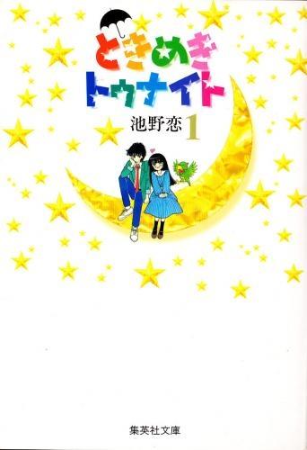 ときめきトゥナイト [文庫版] (1-16巻 全巻) 漫画