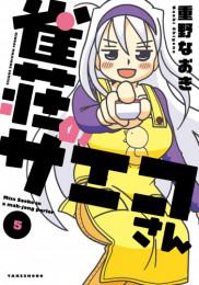 雀荘のサエコさん 3 冊セット最新刊まで 漫画