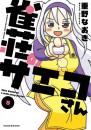 雀荘のサエコさん 4 冊セット最新刊まで 漫画