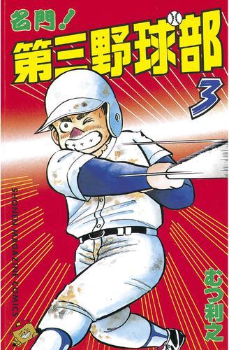 名門!第三野球部 漫画