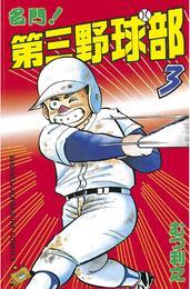 名門!第三野球部(3) 漫画