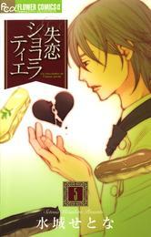 失恋ショコラティエ(5) 漫画
