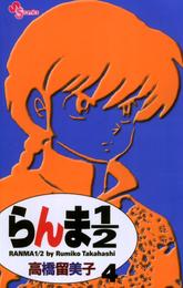らんま1/2〔新装版〕(4) 漫画
