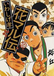 花マル伝(19) 漫画
