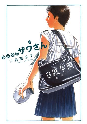 高校球児 ザワさん 漫画