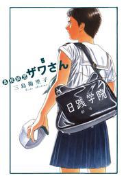 高校球児 ザワさん(5) 漫画