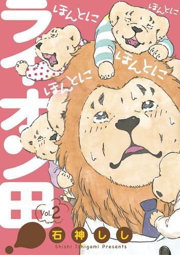 ほんとにほんとにほんとにほんとにライオン田! 漫画