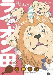 ほんとにほんとにほんとにほんとにライオン田!(2) 漫画