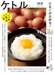 ケトル Vol.15  2013年10月発売号 漫画