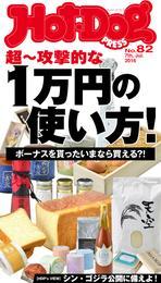 Hot-Dog PRESS (ホットドッグプレス) no.82 超~攻撃的な1万円の使い方! 漫画