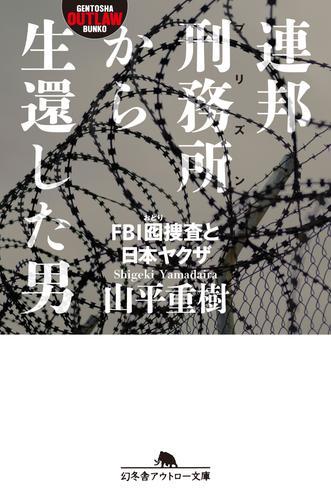 連邦刑務所から生還した男 FBI囮捜査と日本ヤクザ 漫画