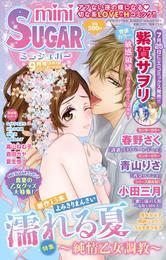 miniSUGAR Vol.40(2015年9月号) 漫画