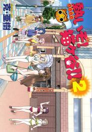 熱いぞ! 猫ヶ谷!!(2) 漫画