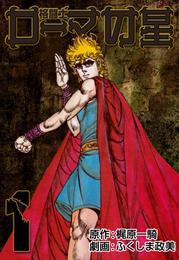 格闘士ローマの星1 漫画