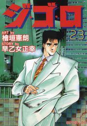ジ・ゴ・ロ (23) 漫画