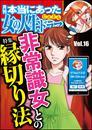 本当にあった女の人生ドラマ非常識女との縁切り法 Vol.16 漫画