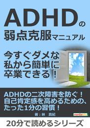 ADHDの弱点克服マニュアル。今すぐダメな私から簡単に卒業できる!20分で読めるシリーズ