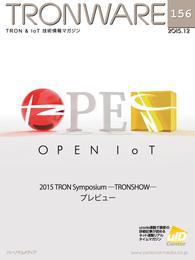 TRONWARE VOL.156 (TRON & IoT 技術情報マガジン)