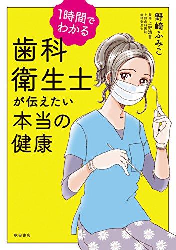 1時間でわかる歯科衛生士が伝えたい本当の健康 漫画
