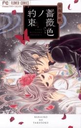 薔薇色ノ約束 1 宮坂香帆メモリアル原画集付き限定版 (1巻 全巻)