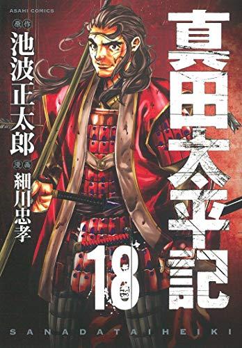 真田太平記 (1-10巻 最新刊) 漫画