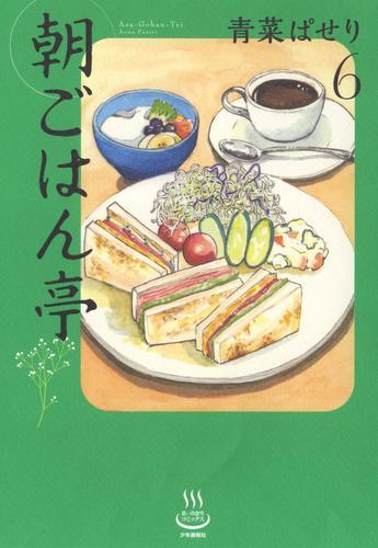 朝ごはん亭 (1-4巻 最新刊) 漫画