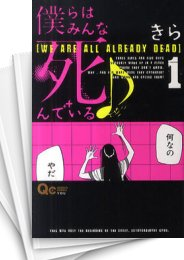 【中古】僕らはみんな死んでいる (1-10巻) 漫画