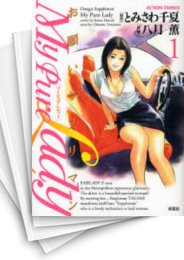 【中古】お願いサプリマンMy Pure Lady (1-21巻) 漫画