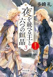 【ライトノベル】夢の上-夜を統べる王と六つの輝晶(全3冊)