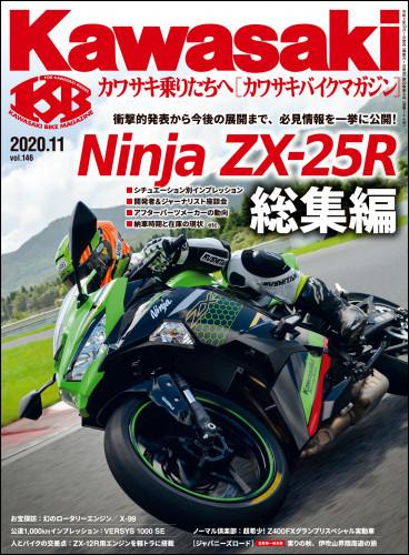 Kawasaki【カワサキバイクマガジン】 漫画