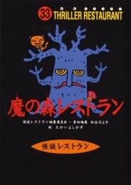 【児童書】魔の森レストラン
