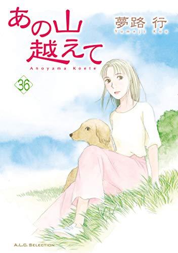 あの山越えて (1-34巻 最新刊) 漫画