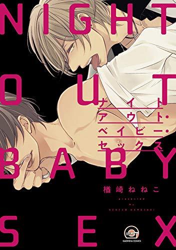 ナイトアウト・ベイビー・セックス (1巻 全巻)