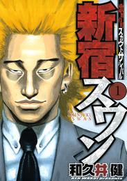 新宿スワン(1) 漫画