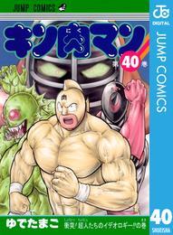 キン肉マン 40 漫画