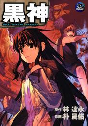 黒神5巻 漫画