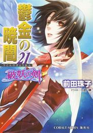 破妖の剣6 鬱金の暁闇21 漫画