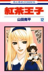 紅茶王子 12巻 漫画