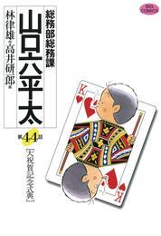 総務部総務課 山口六平太(44) 漫画