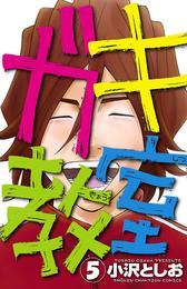 ガキ教室 5 漫画