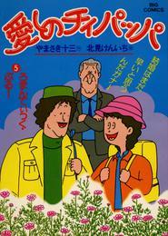 愛しのチィパッパ(5) 漫画