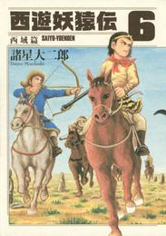 西遊妖猿伝 西域篇(6)