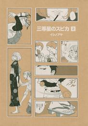 三等星のスピカ(2) 漫画